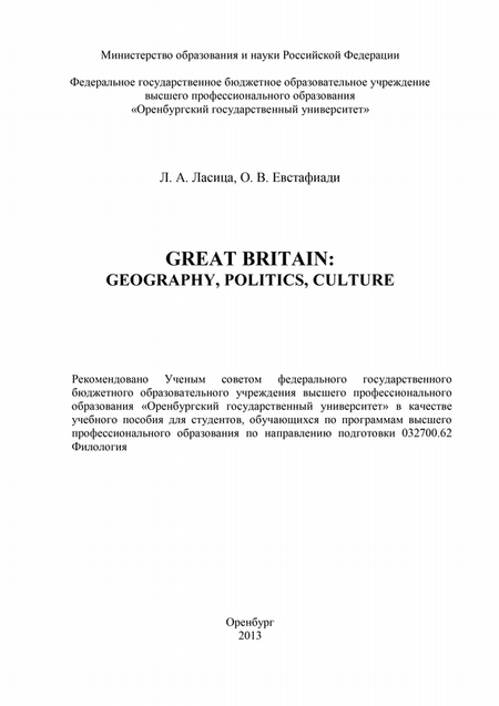 Great Britain: geography, politics, culture