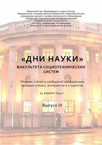 «Дни науки» факультета социотехнических систем. Выпуск III