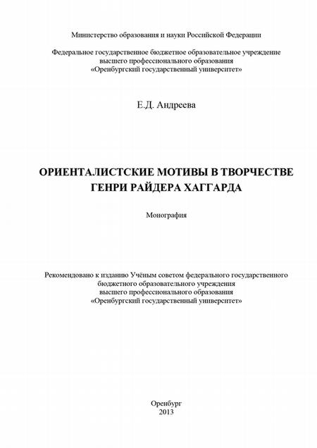 Ориенталистские мотивы в творчестве Генри Райдера Хаггарда