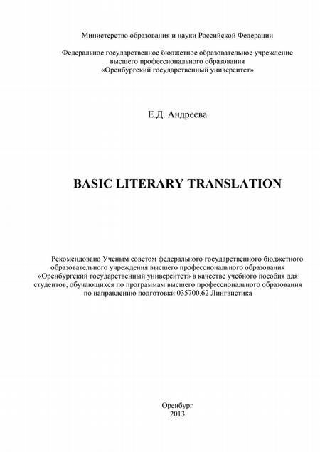 Basic literary translation
