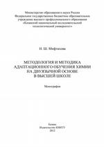 Методология и методика адаптационного обучения химии на дуязычной основе в высшей школе