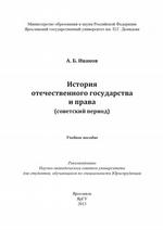 История отечественного государства и права (советский период)