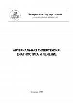 Артериальная гипертензия: диагностика и лечение