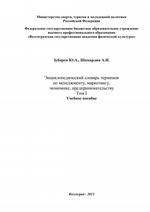 Энциклопедический словарь терминов по менеджменту, маркетингу, экономике, предпринимательству. Том I