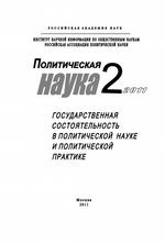 Политическая наука №2/2011 г. Государственная состоятельность в политической науке и политической практике