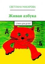 Живая азбука. Стихи для детей