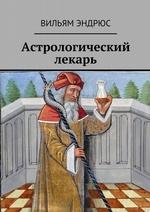 Астрологический лекарь