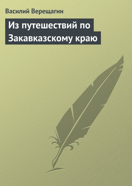 Из путешествий по Закавказскому краю