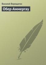 Обер-Аммергау