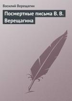 Посмертные письма В. В. Верещагина