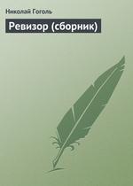 Ревизор (сборник)