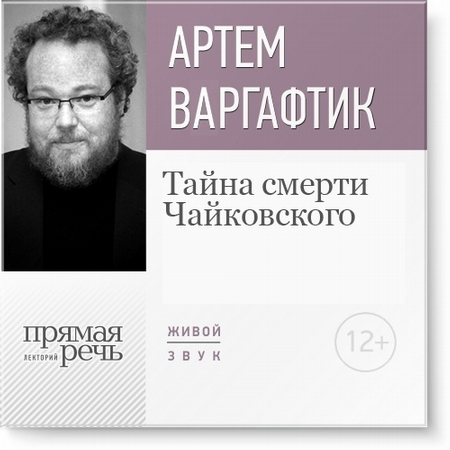 Лекция «Тайна смерти Чайковского»