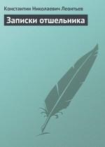 Записки отшельника ( Константин Леонтьев  )