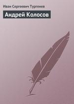Андрей Колосов