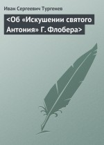 <Об «Искушении святого Антония» Г. Флобера>