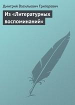 Из «Литературных воспоминаний»