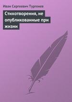 Стихотворения, не опубликованные при жизни