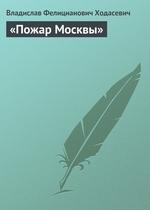 «Пожар Москвы»