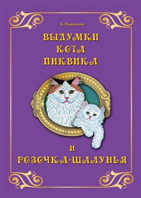 Выдумки кота Пиквика и Розочка-шалунья