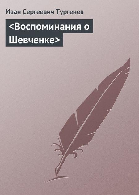 <Воспоминания о Шевченке>