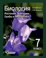 Биология. Растения. Бактерии. Грибы и лишайники. 7 класс