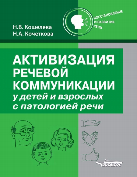 Активизация речевой коммуникации у детей и взрослых с патологией речи