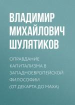 Оправдание капитализма в западноевропейской философии (от Декарта до Маха)