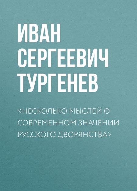 <Несколько мыслей о современном значении русского дворянства>