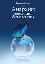 Анархия: эволюция без насилия