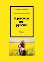 Красота по-русски. Роман