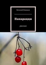 Папарацци. Рассказ