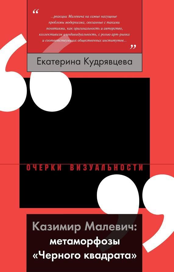 """Казимир Малевич: метаморфозы """" Черного квадрата"""""""