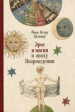 Эрос и магия в эпоху Возрождения. 1484