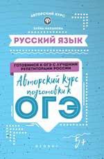Эмма Иосифовна Матекина. Русский язык: авторский курс подготовки к ОГЭ