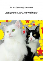 Записки кошачьего угодника