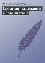 Единая военная доктрина и Красная Армия