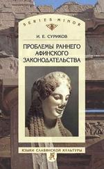 Проблемы раннего афинского законодательства