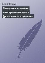 Методика изучения иностранного языка (ускоренное изучение)