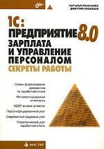 1С: Предприятие 8.0. Зарплата и управление персоналом. Секреты работы