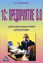 1С: Предприятие 8.0. Учебно-практическое пособие для бухгалтеров
