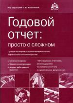 Годовой отчет + CD. Под ред. Касьяновой Г.Ю