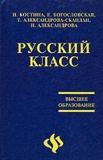 Русский класс