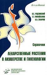 Лекарственные растения в акушерстве и гинекологии Справочник 6-е изд