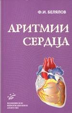 Ф. И. Белялов. Аритмии сердца 150x234