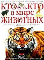 Кто есть кто в мире животных. Большая иллюстрированная энциклопедия