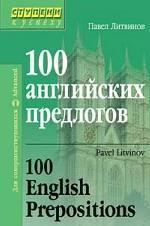 100 английских предлогов