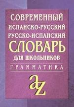 Современный испанско-русский, русско-испанский словарь для школьников с грамматикой. Около 20 000 слов