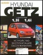 Авто. Своими Силами. HYUNDAI GETZ с двигателями 1,3i/1,6i. Устройство, диагностика, техническое обслуживание, ремонт. Все работы в фотографиях