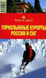 Горнолыжные курорты России и СНГ. Путеводитель