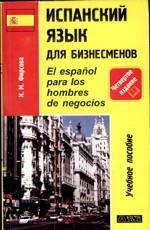 Испанский язык для бизнесменов